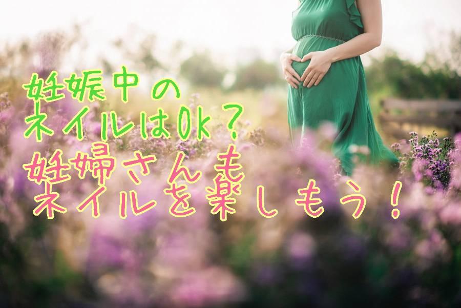 妊娠中のネイルはOK?妊婦さんもオシャレネイルを楽しむ!