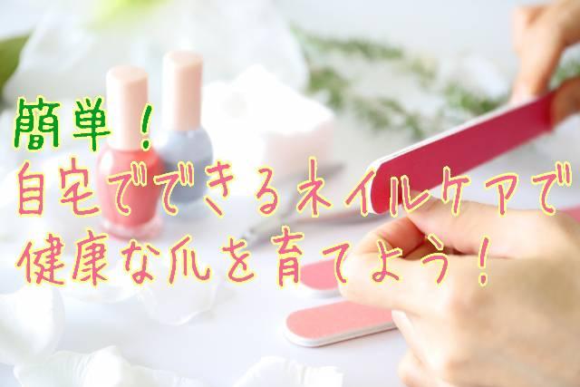簡単!自宅でできるネイルケアで健康な爪を育てよう!