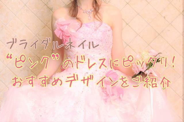 【ブライダルネイル】結婚式でピンクのドレスに合うおすすめデザインは?