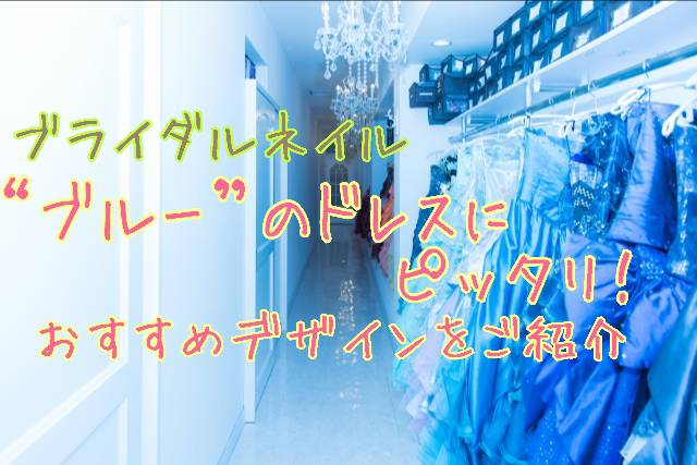 【ブライダルネイル】結婚式でブルーのドレスに合うおすすめデザインは?