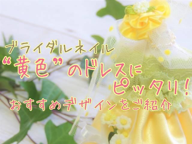 【ブライダルネイル】結婚式で黄色のドレスに合うおすすめデザインは?