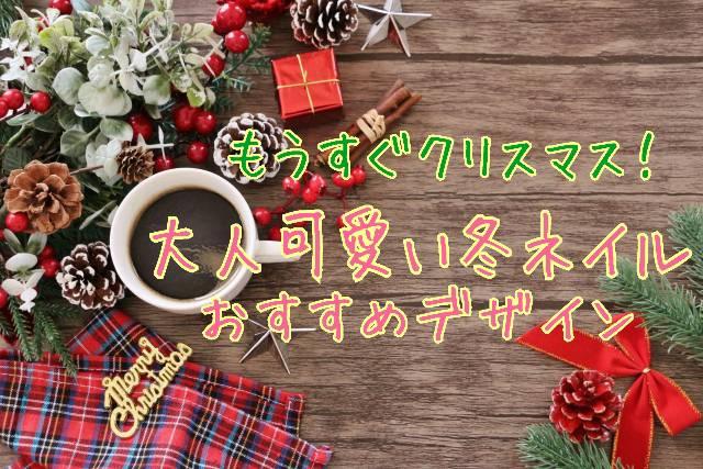 もうすぐクリスマス!大人可愛い冬ネイルおすすめデザイン♡