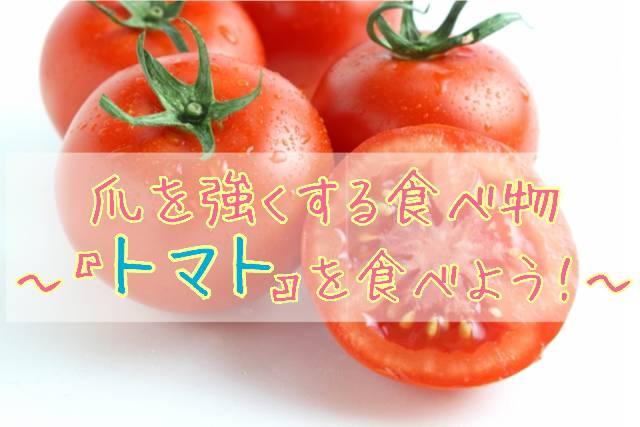 爪を強くする食べ物~『トマト』を摂ろう~