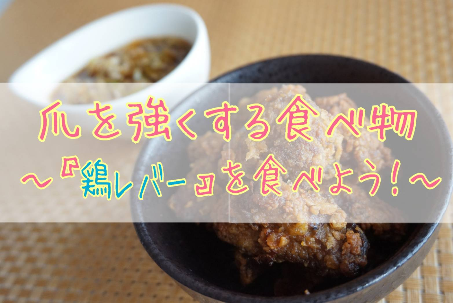 爪を強くする食べ物~『鶏レバー』を摂ろう~