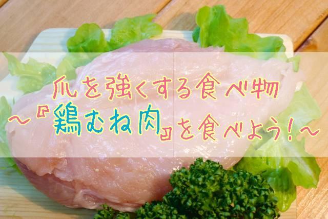 爪を強くする食べ物~『鶏むね肉』を摂ろう!~