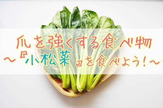 爪を強くする食べ物~『小松菜』を摂ろう!~