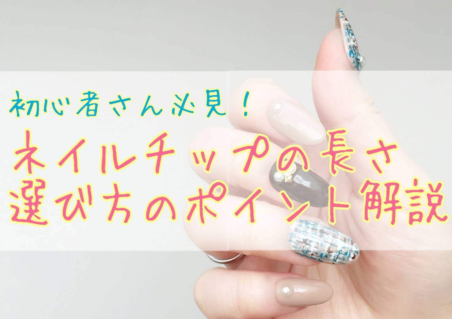 ネイルチップ(付け爪)初心者さん必見!チップの長さ、選び方のポイントは?