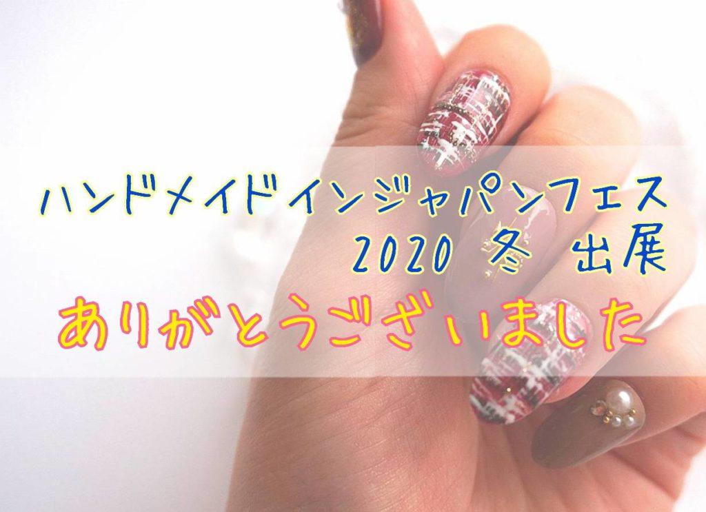 【ネイルチップ試着・販売】ハンドメイドインジャパンフェス2020冬ありがとうございました!
