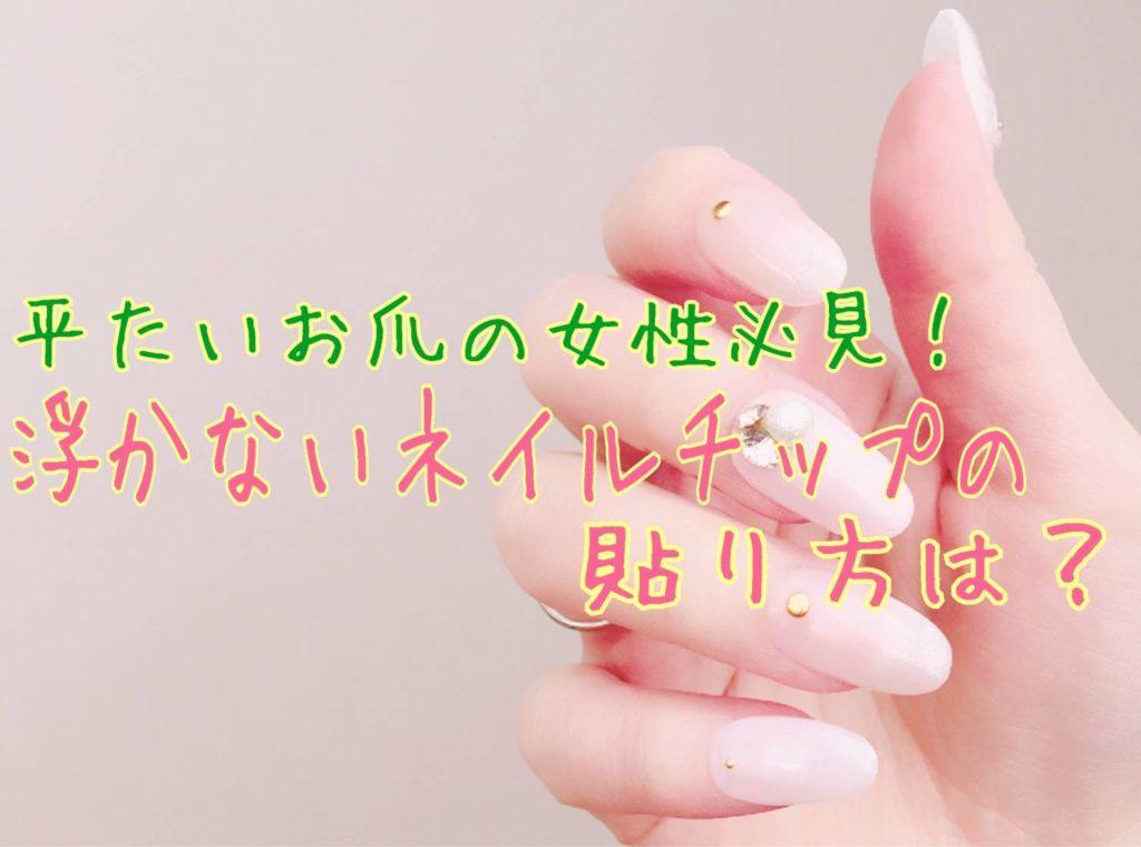 お爪が平たい女性必見!浮かないネイルチップ(つけ爪)の貼り方は?