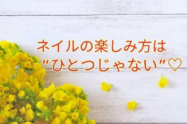 """ネイルの楽しみ方は""""ひとつじゃない""""!"""