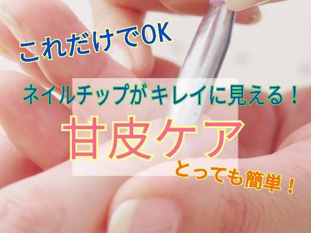 超簡単!【甘皮処理】で爪を優しくお手入れ♪~ネイルチップをよりキレイに魅せる♪~