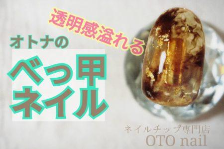 《セルフネイル》簡単べっ甲ネイルのやり方~透明感溢れるオトナべっ甲~