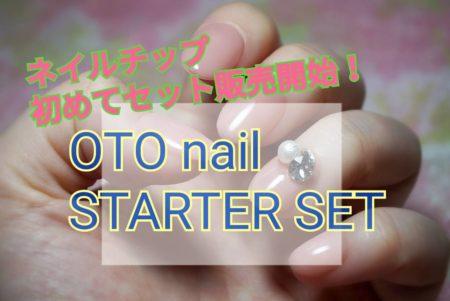ネイルチップ初心者のあなたも手軽に簡単に!スタートセット販売開始!