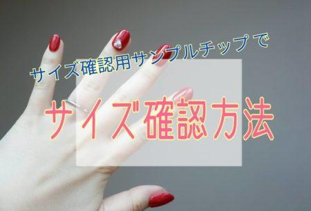 ネイルチップ(つけ爪)のサイズ確認方法は?~サイズ確認用サンプルチップを使用~