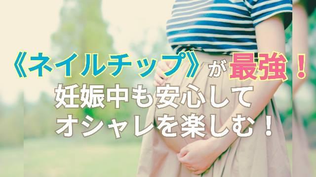 妊娠中も安心してネイルを楽しむ!『ネイルチップ(つけ爪)』が実は最強!