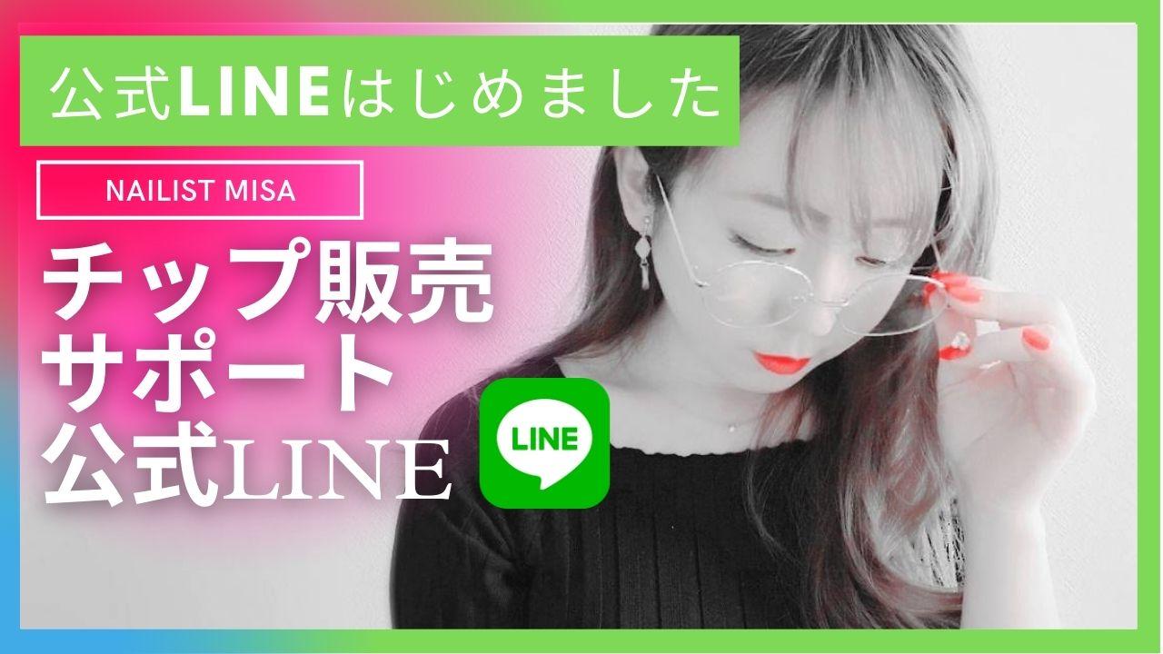 チップ販売サポート公式LINE始めました!