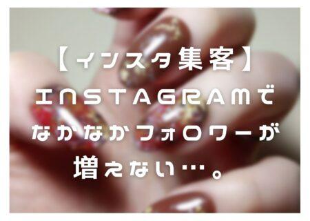 《チップ販売》Instagramでなかなかフォロワーが増えない…。【インスタ集客で必要なことは?】