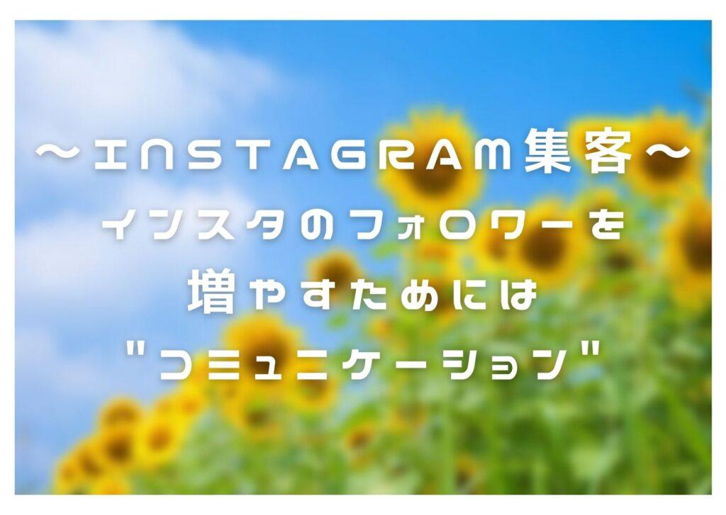 【チップ販売】instagram集客方法~インスタのフォロワーを増やすためには?~