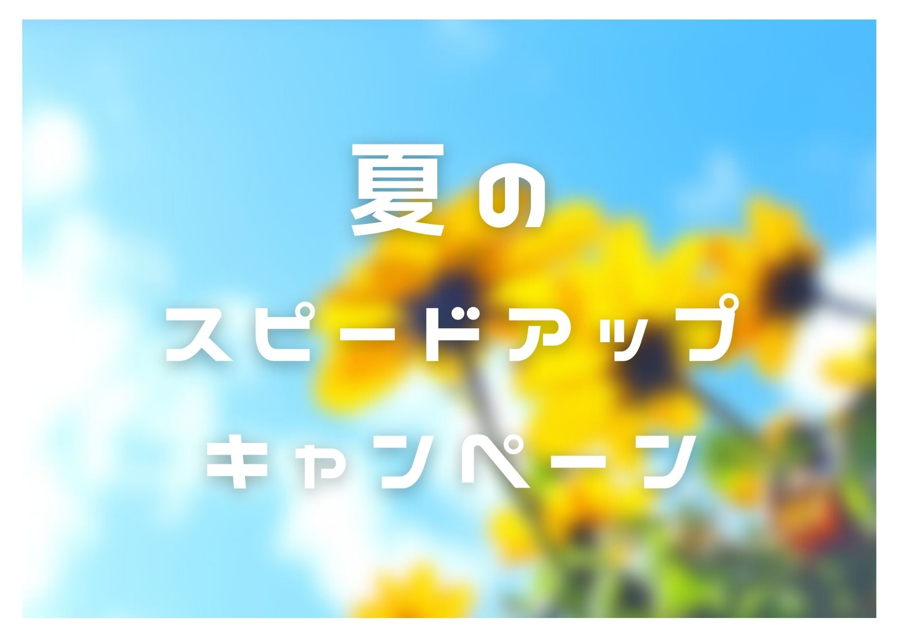 チップ販売を始めるならこの夏!【夏のスピードアップキャンペーン始まる!】